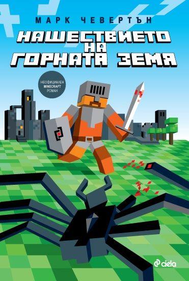 Нашествието на горната земя (Неофициален Minecraft роман) - 1