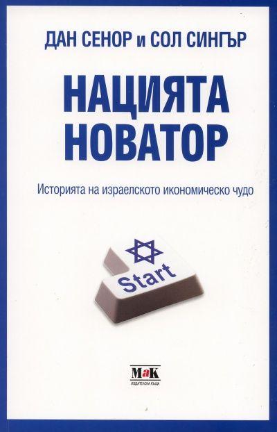 Нацията новатор. Историята на израелското икономическо чудо - 1