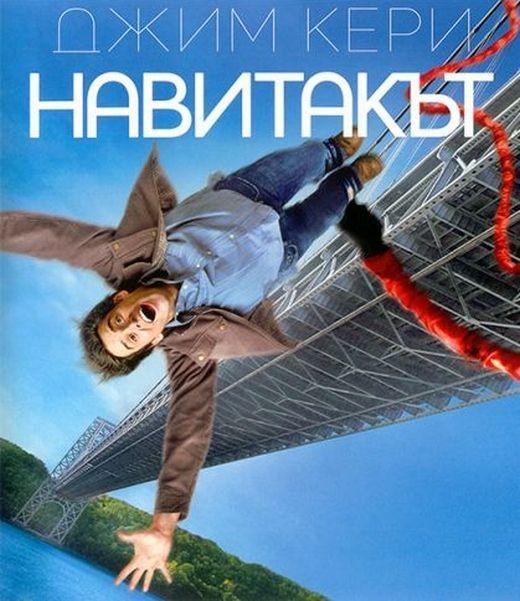 Навитакът (Blu-Ray) - 1