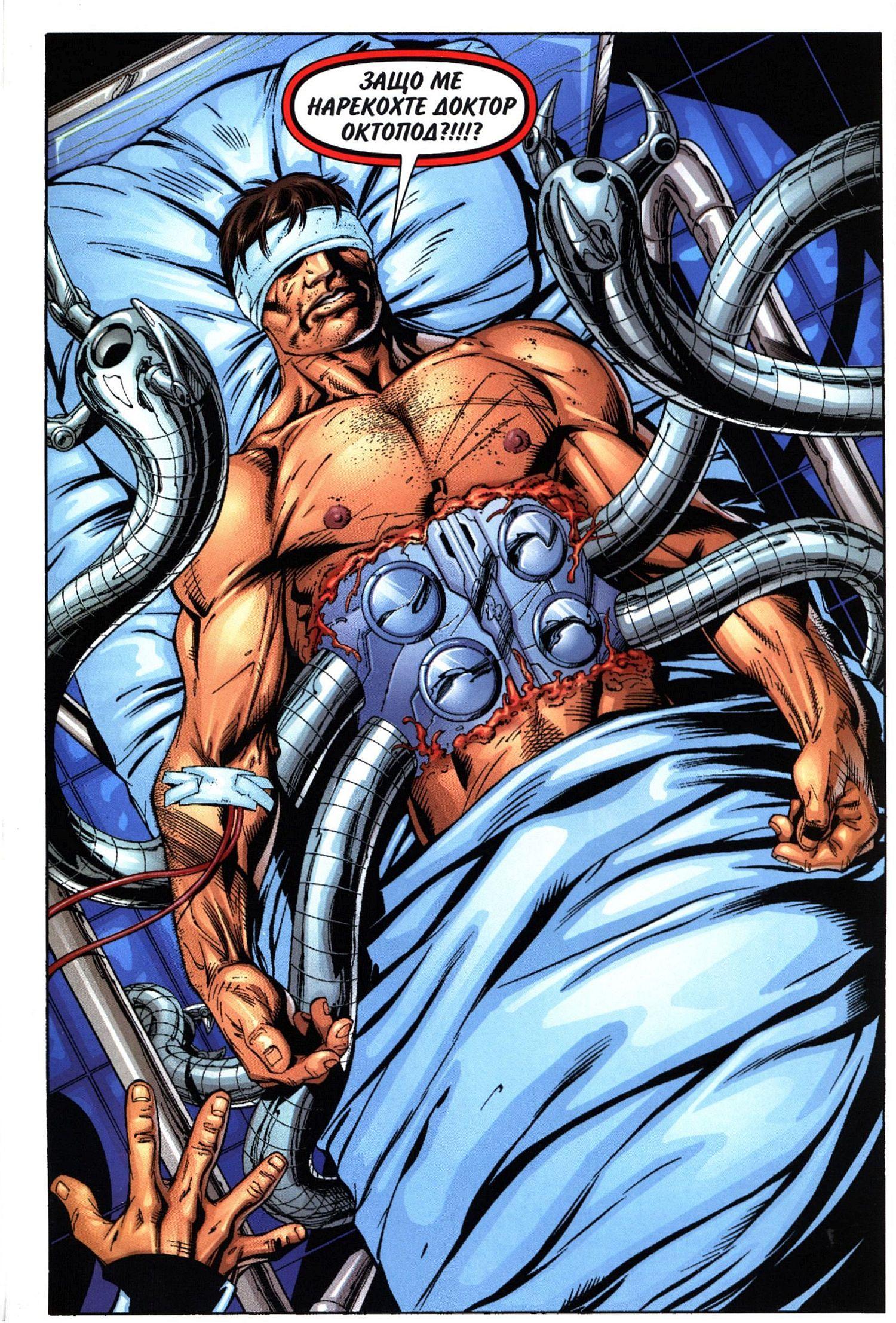 Най-новото от Спайдърмен (Брой 15 / Август 2007):  Доктор Октопод - 6