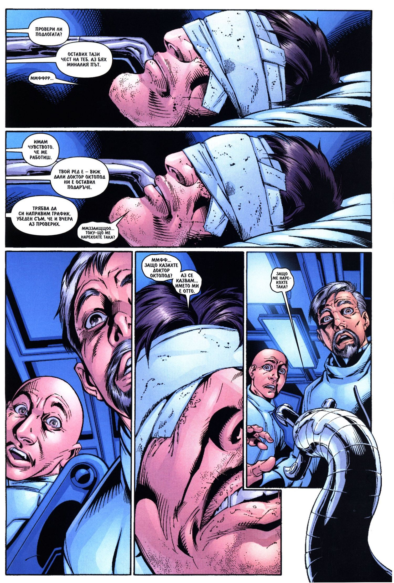 Най-новото от Спайдърмен (Брой 15 / Август 2007):  Доктор Октопод - 5
