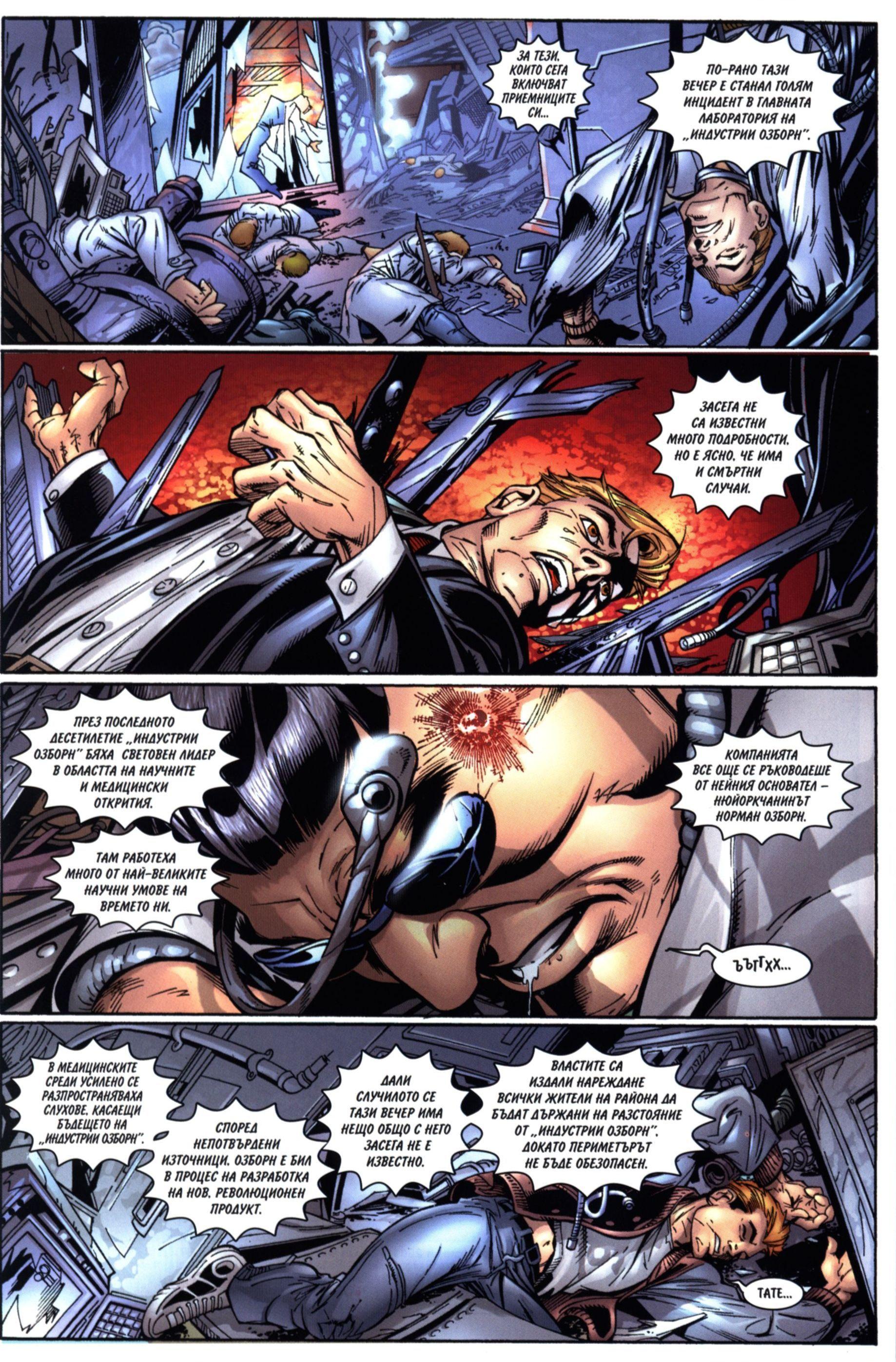 Най-новото от Спайдърмен (Брой 5 / Октомври 2006):  С голямата сила - 2
