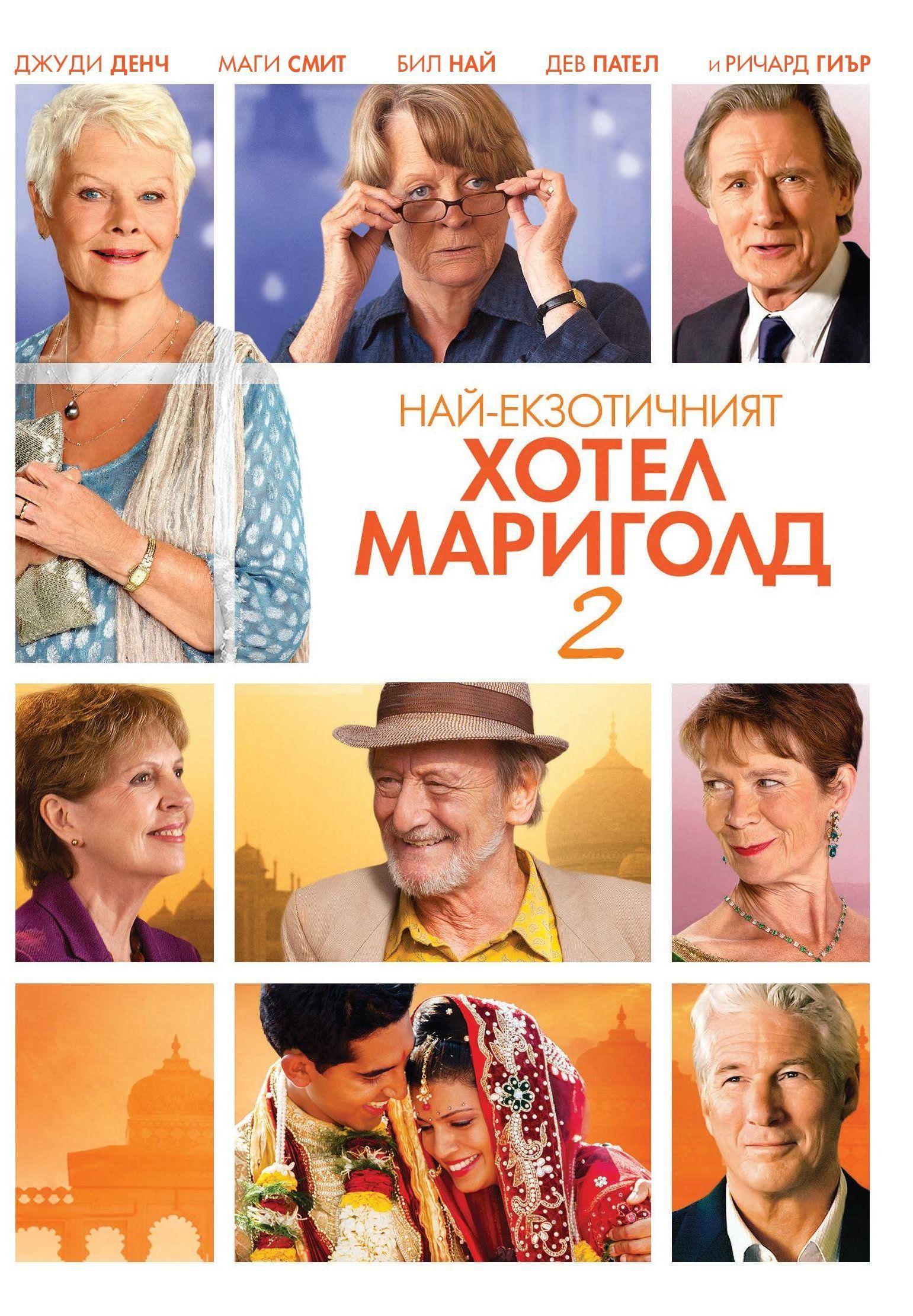 Най-екзотичният Хотел Мариголд 2 (DVD) - 1