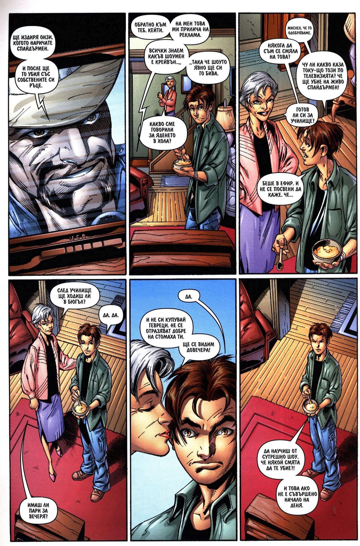 Най-новото от Спайдърмен (Брой 18 / Декември 2007):  Заканата - 3