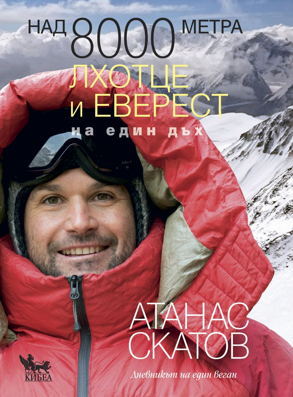Над 8000 метра. Лхотце и Еверест на един дъх - 1