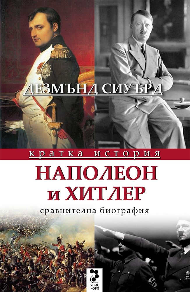 Наполеон и Хитлер. Сравнителна биография (Кратка история) - 1