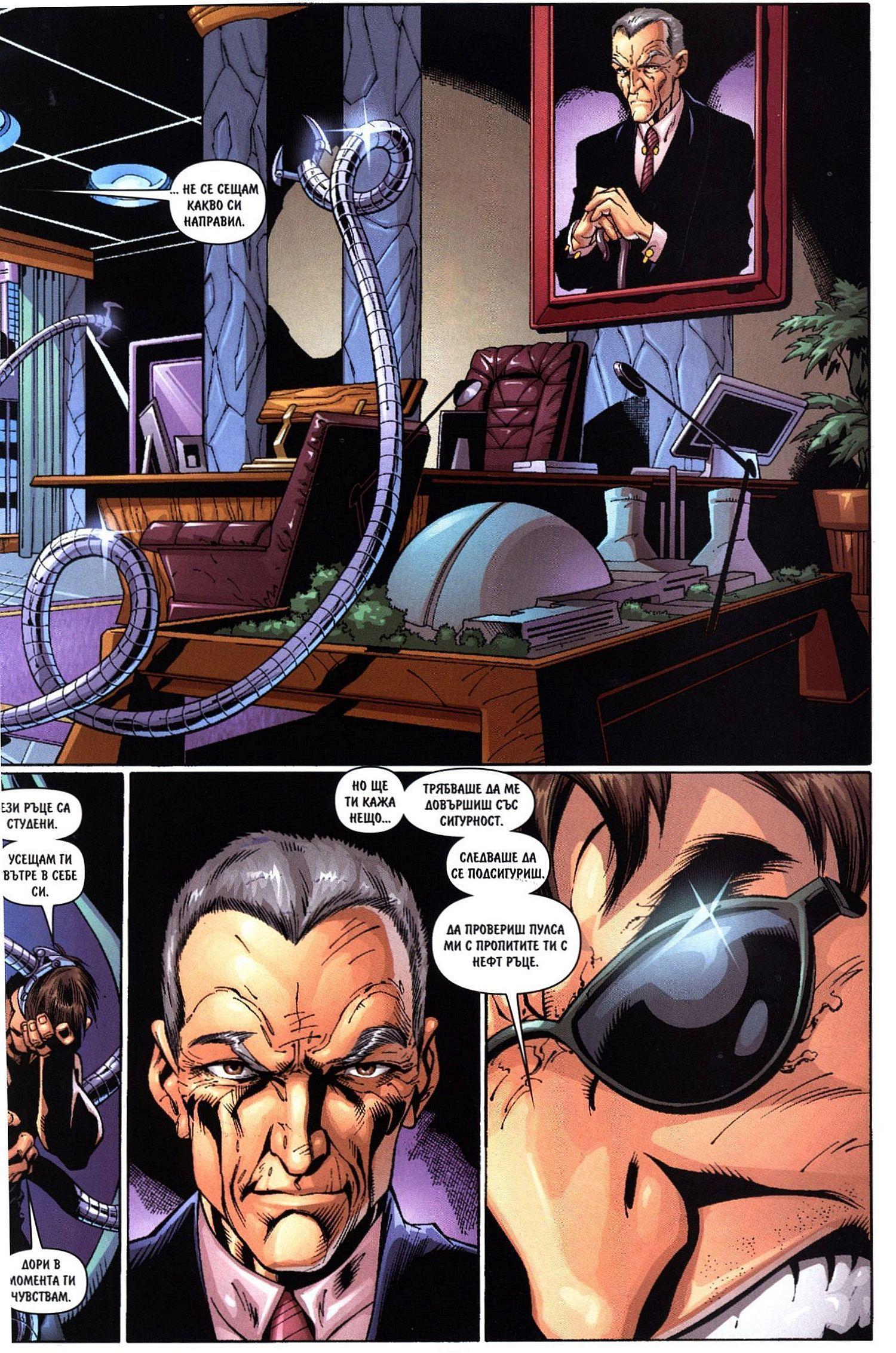Най-новото от Спайдърмен (Брой 17 / Отктомври 2007):  Ловецът Крейвън - 5