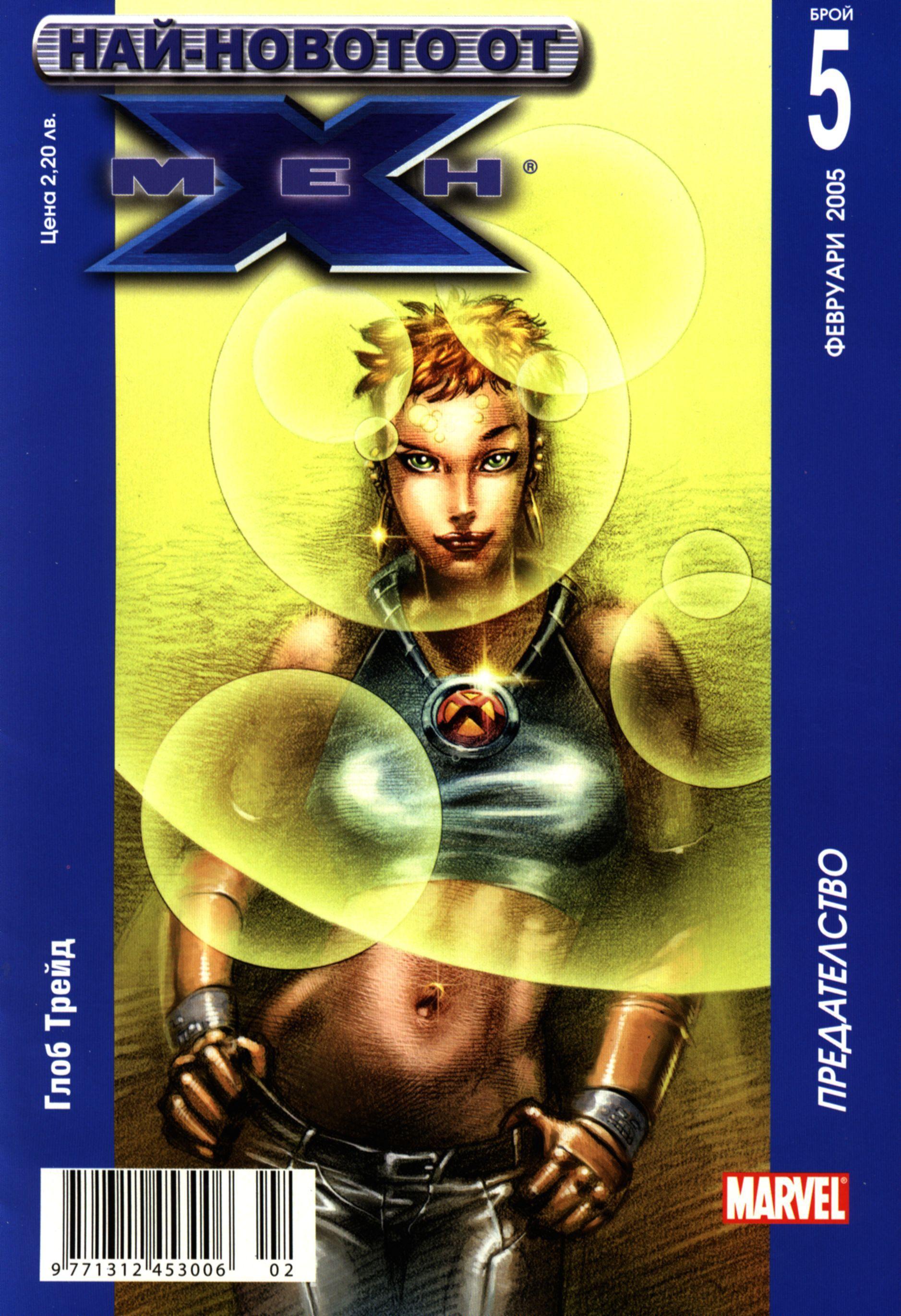 Най-новото от Х-Мен (Брой 5 / Февруари 2005): Предателство - 1