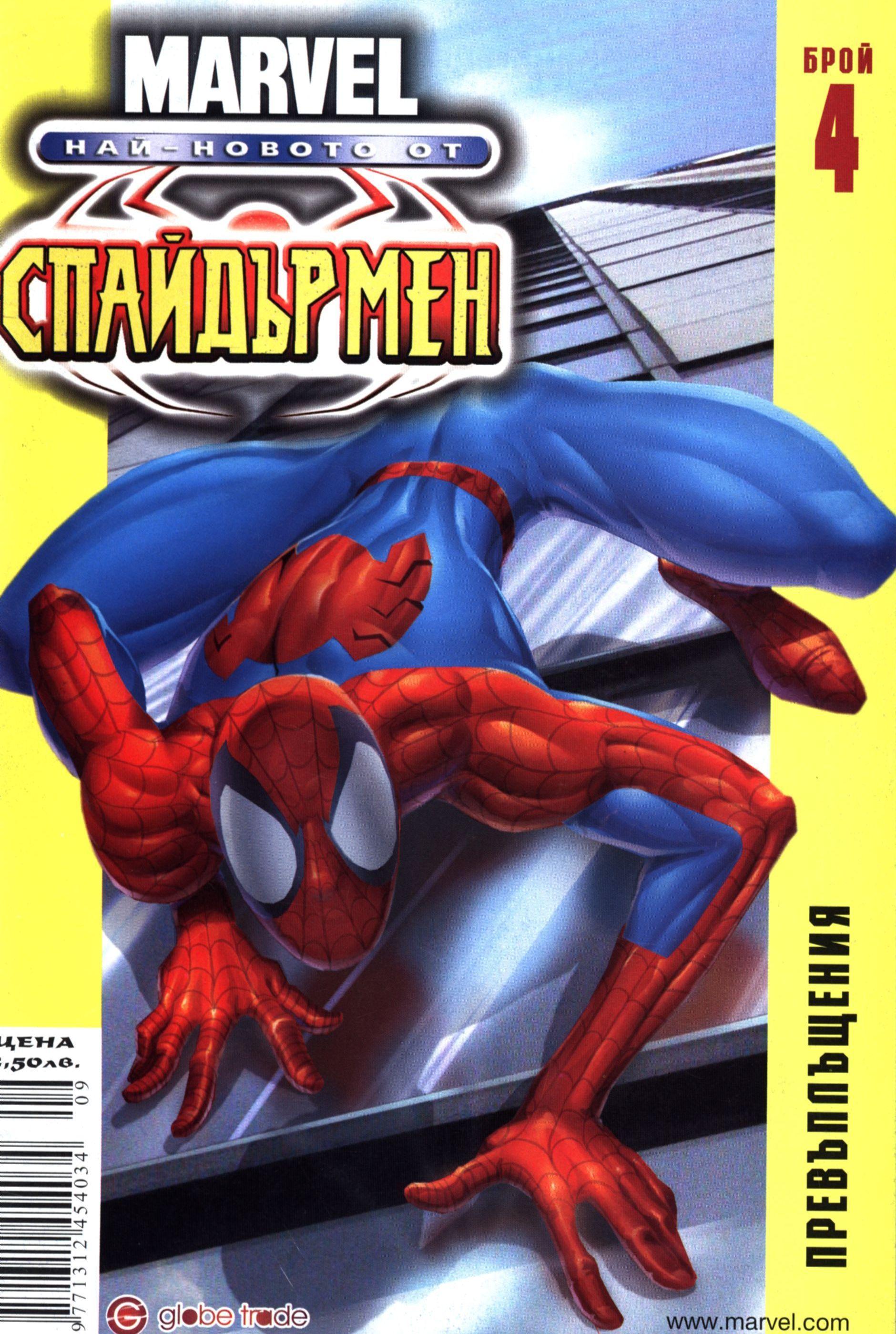 Най-новото от Спайдърмен (Брой 4 / Септември 2006):  Превъплъщения - 1