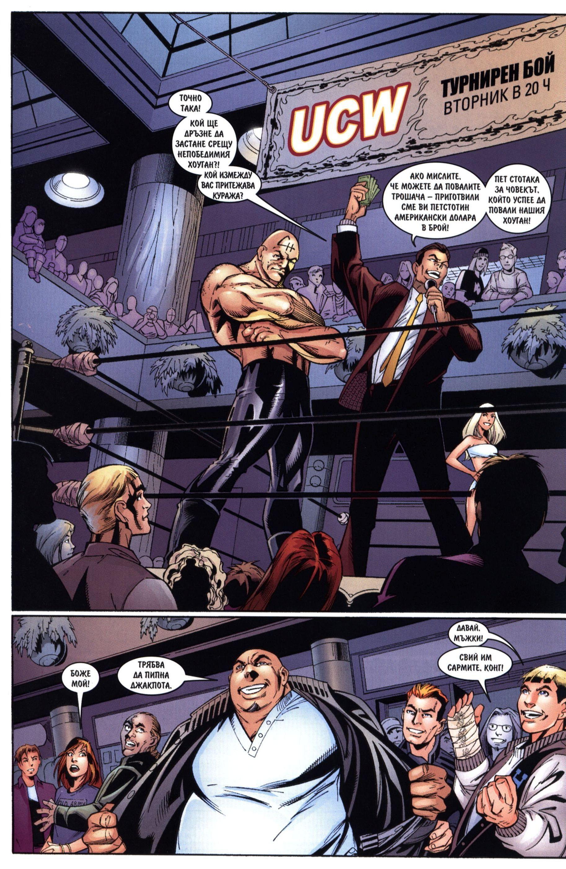 Най-новото от Спайдърмен (Брой 4 / Септември 2006):  Превъплъщения - 5