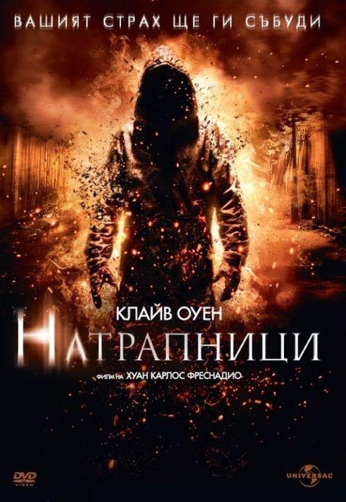 Натрапници (DVD) - 1