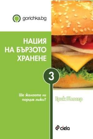 Нация на бързото хранене - 1