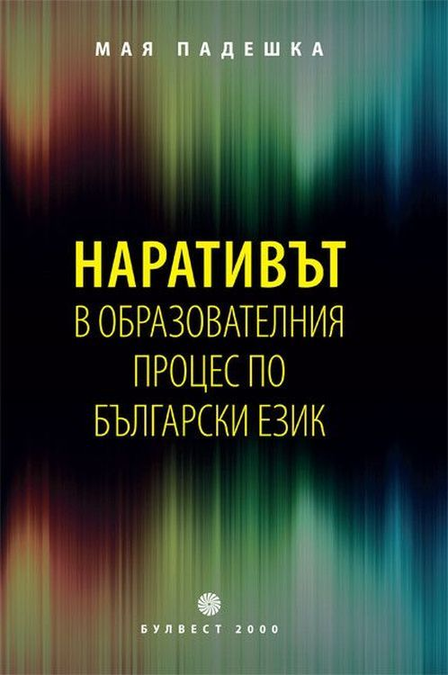 narativat-v-obrazovatelniya-protses-po-balgarski-ezik - 1