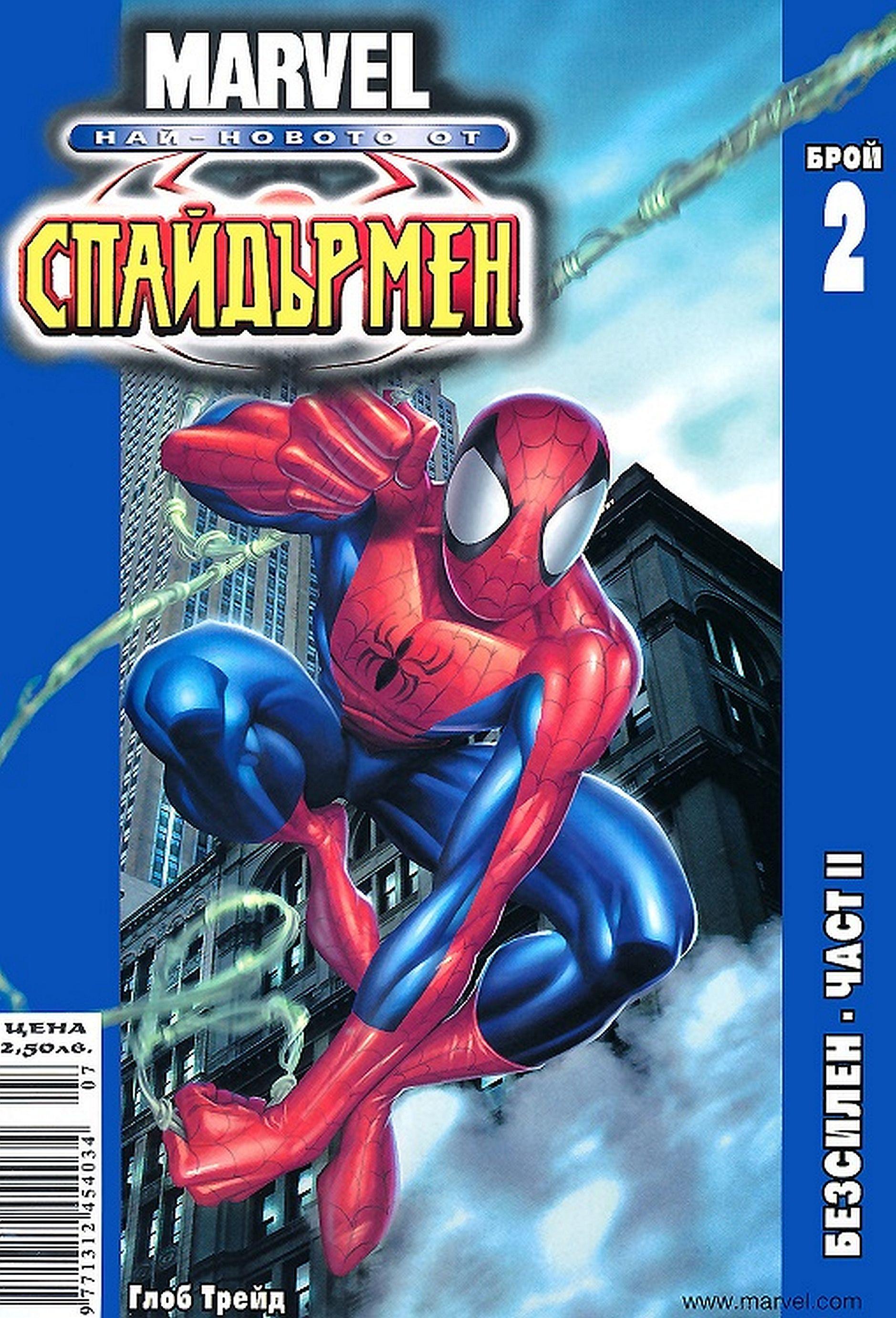Най-новото от Спайдърмен (Брой 2 / Юли 2006):  Безсилен - част 2 - 1