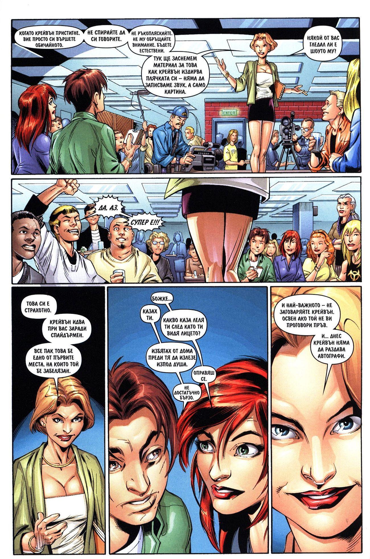 Най-новото от Спайдърмен (Брой 20 / Февруари 2008):  Шедьовър - 5