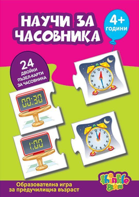 Детска образователна игра Thinkle Stars - Научи за часовника - 1