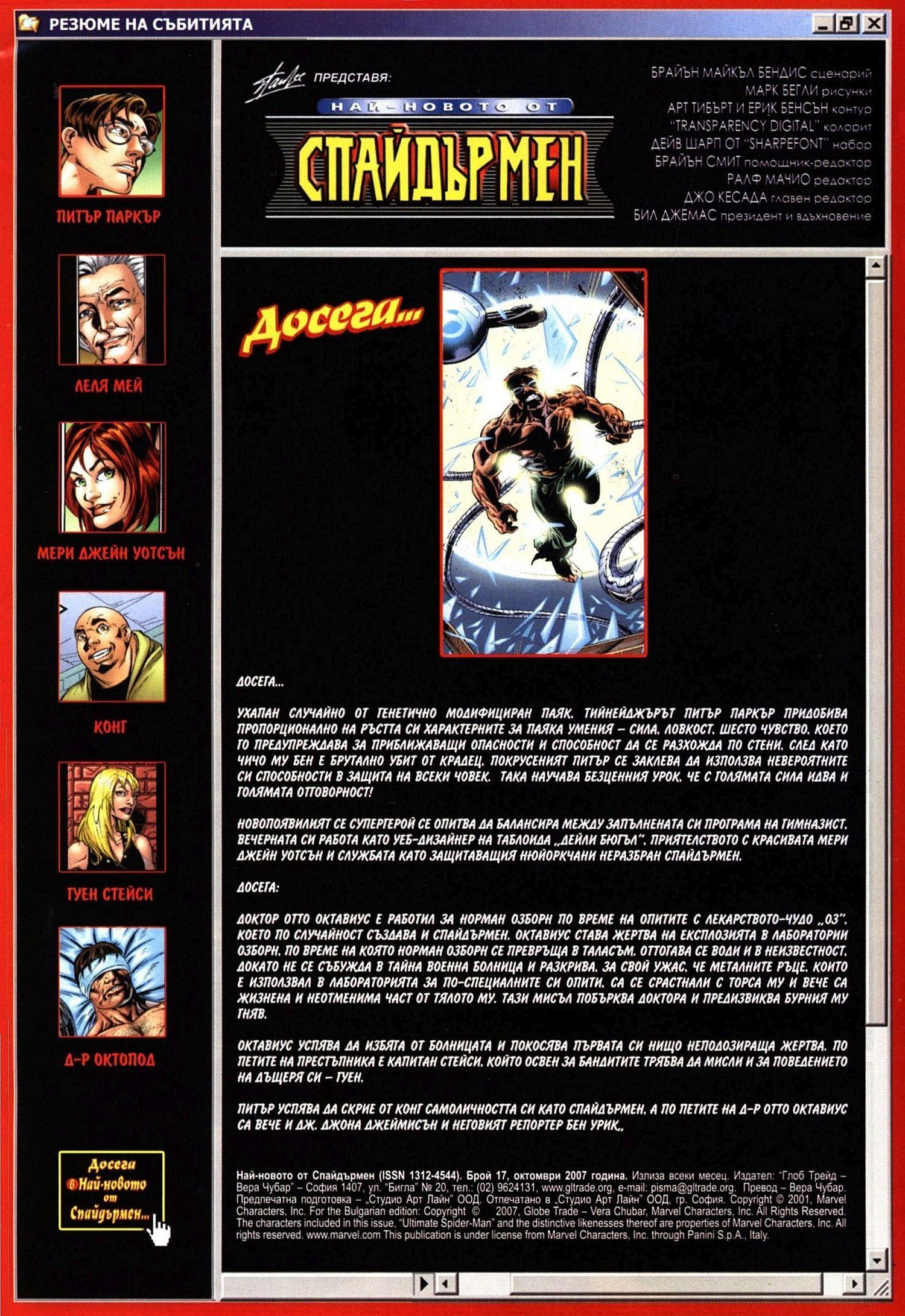 Най-новото от Спайдърмен (Брой 17 / Отктомври 2007):  Ловецът Крейвън - 2