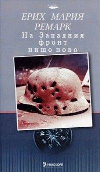 На Западния фронт нищо ново - 1
