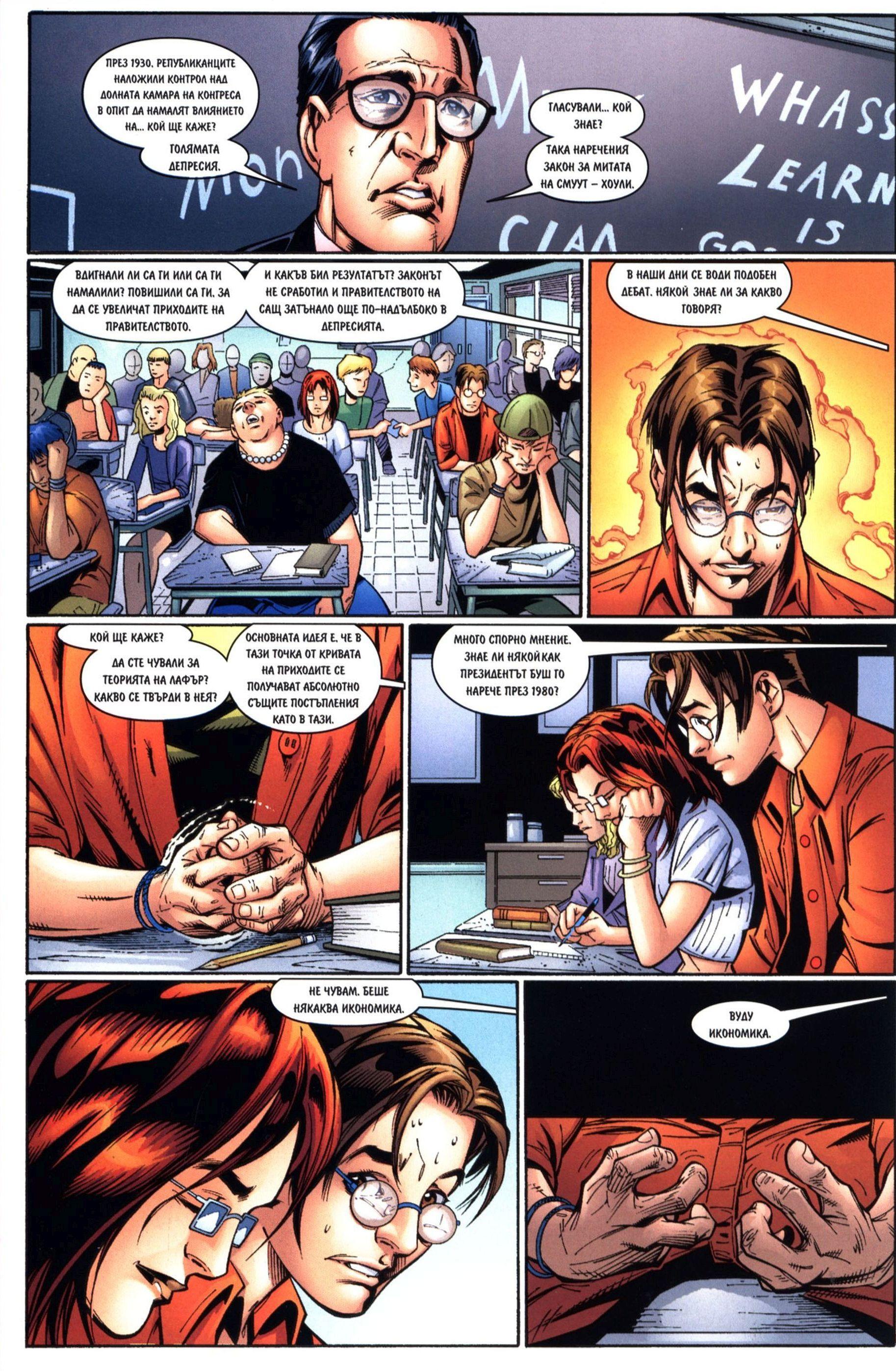 Най-новото от Спайдърмен (Брой 3 / Август 2006):  Трудно порастване - 3