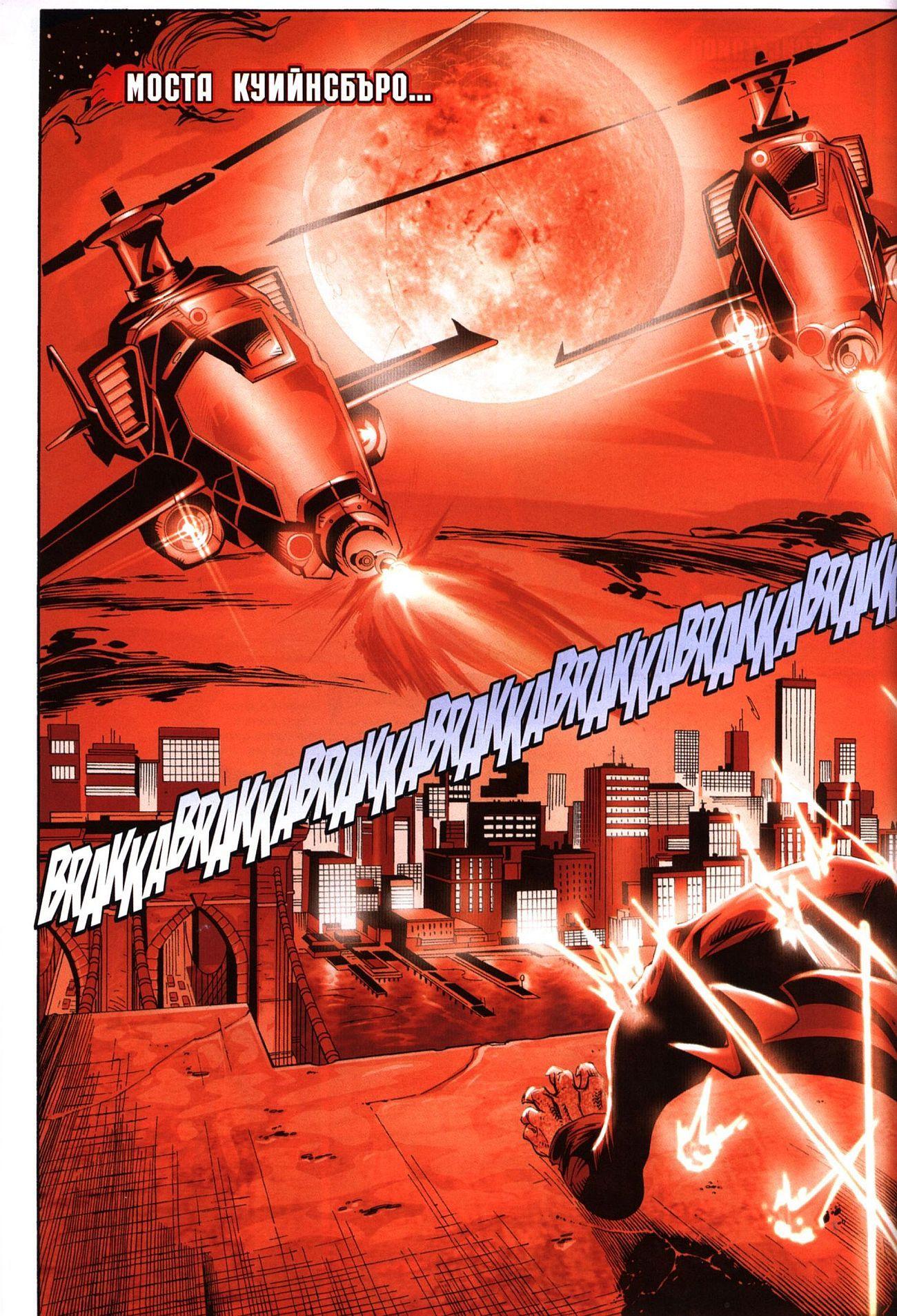 Най-новото от Спайдърмен (Брой 28 / Отктомври 2008):  Кръговрати - 3