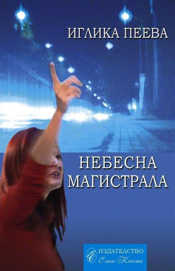 Небесна магистрала - 1
