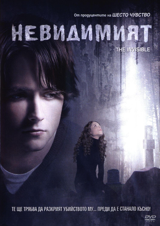 Невидимият (DVD) - 1