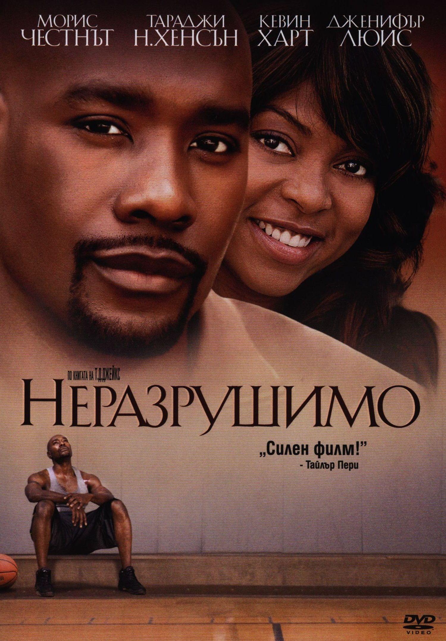 Неразрушимо (DVD) - 1