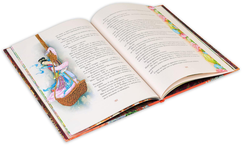 Небесният барабан: Митове и легенди от Древен Китай - 4