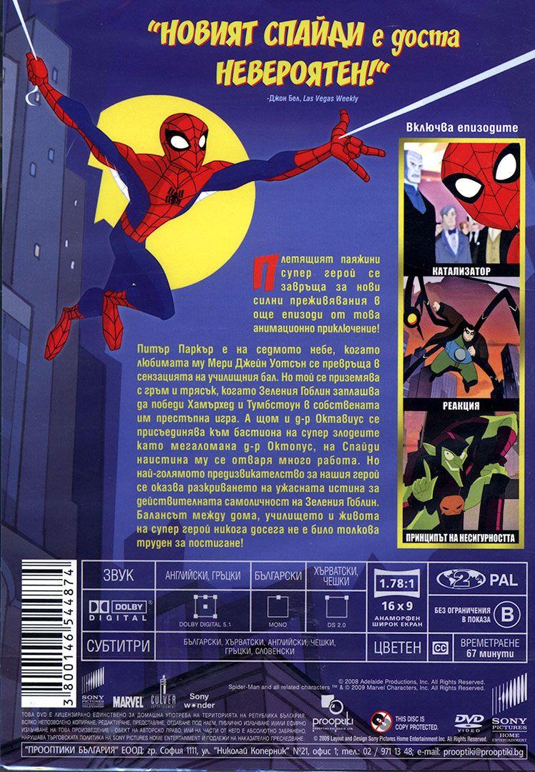 Невероятният Спайдър-мен - епизоди 7-9 (DVD) - 3