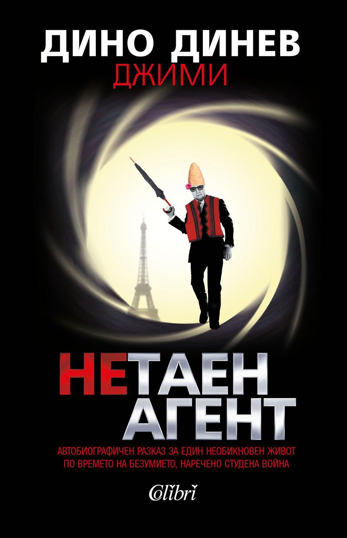 Нетаен агент - 1