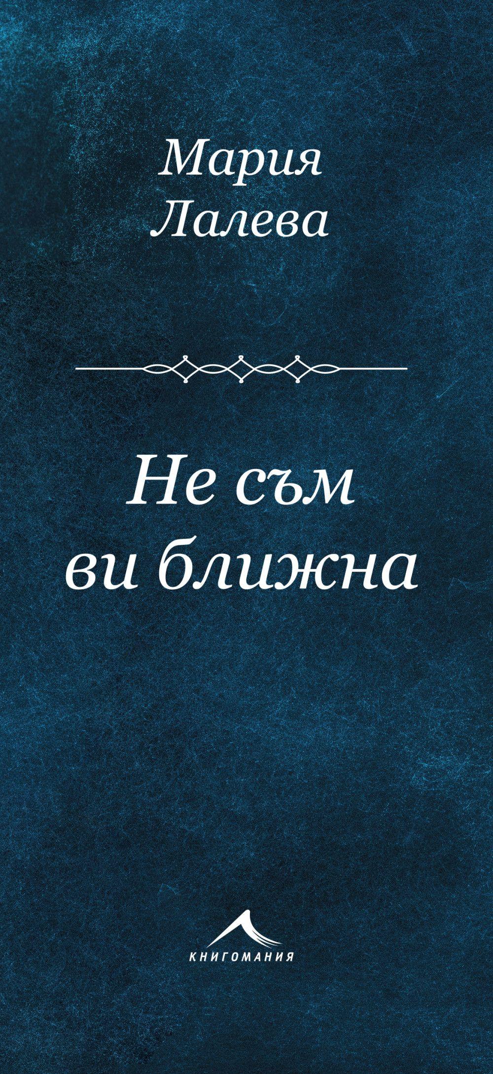 ne-sam-vi-blizhna-stihosbirka - 1