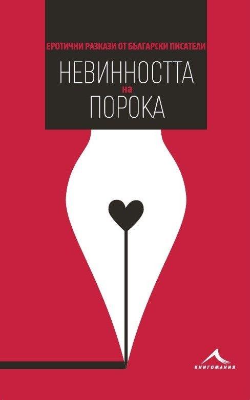 Невинността на порока. Еротични разкази от български писатели - 1