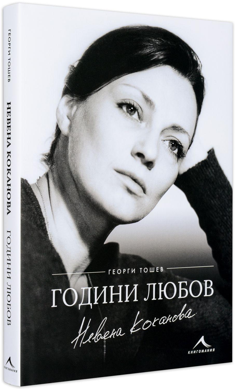 Невена Коканова. Години любов - 2