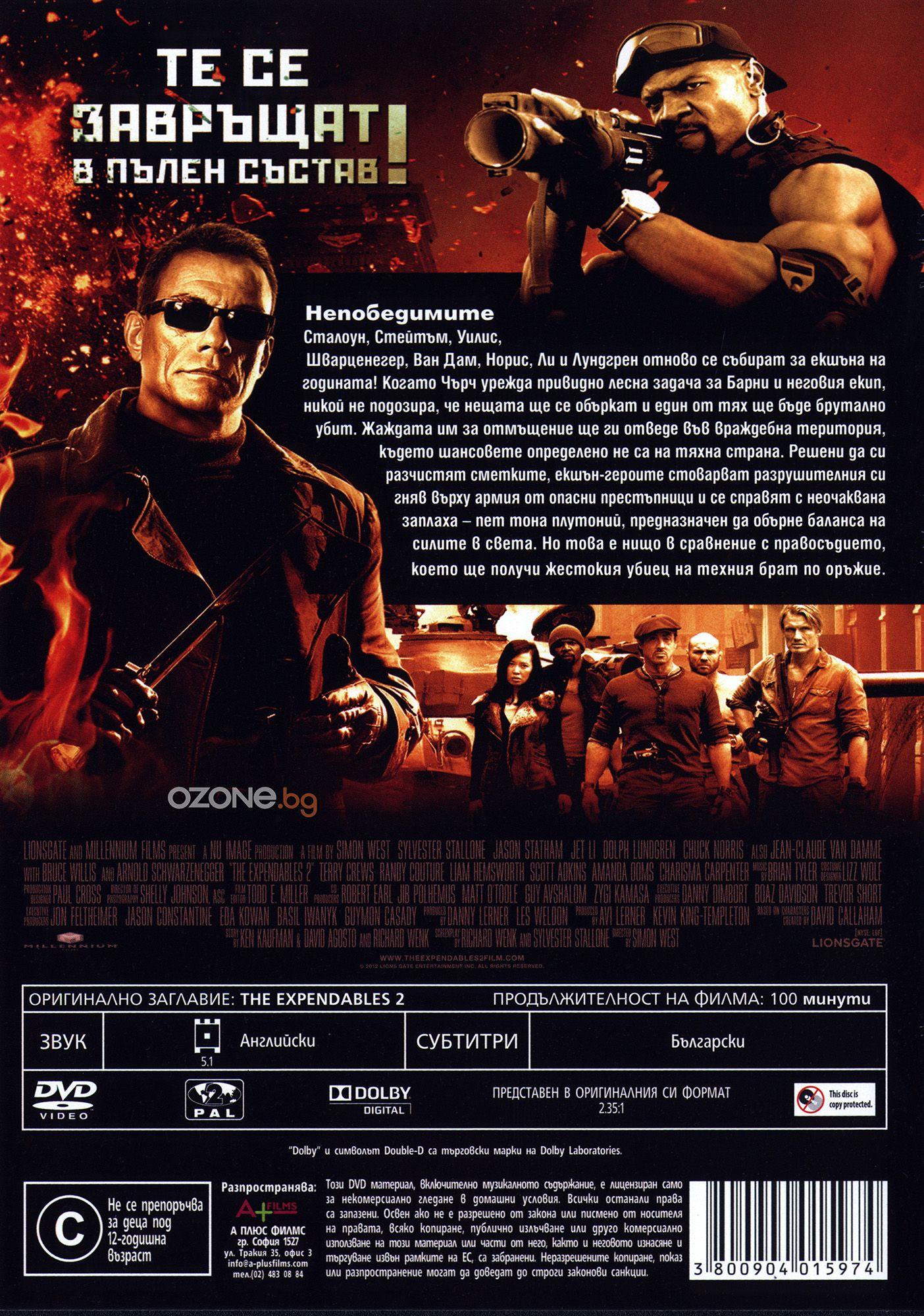 Непобедимите 2 (DVD) - 3