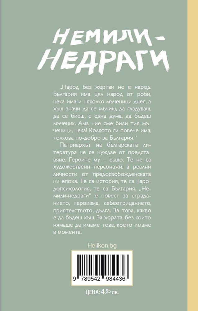 Немили-недраги (Хеликон) - 2