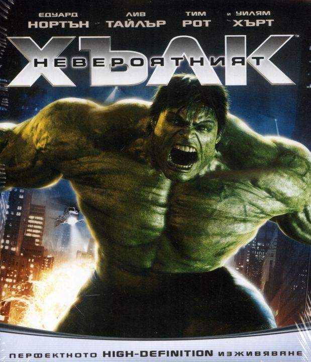 Невероятният Хълк (Blu-Ray) - 1