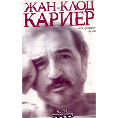 Невидимият филм - 1