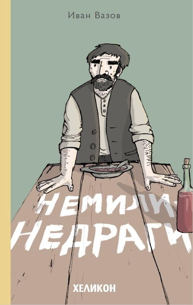 Немили-недраги (Хеликон) - 1