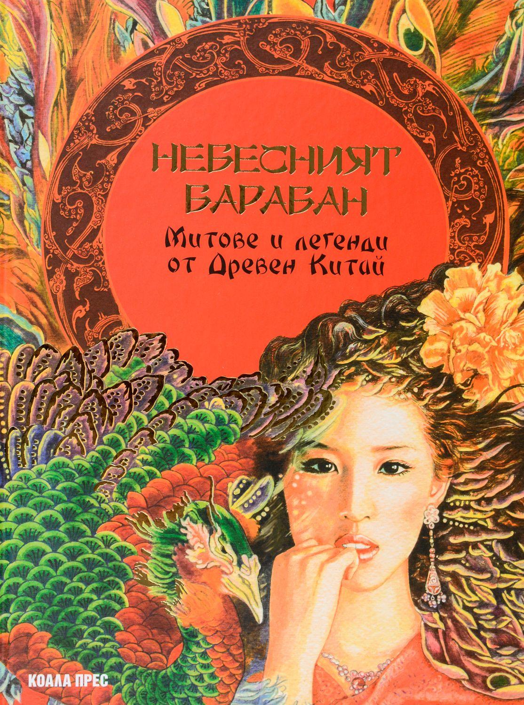 Небесният барабан: Митове и легенди от Древен Китай - 1