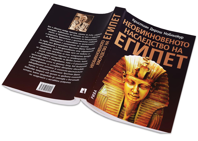 neobiknovenoto-nasledstvo-na-egipet-2 - 2