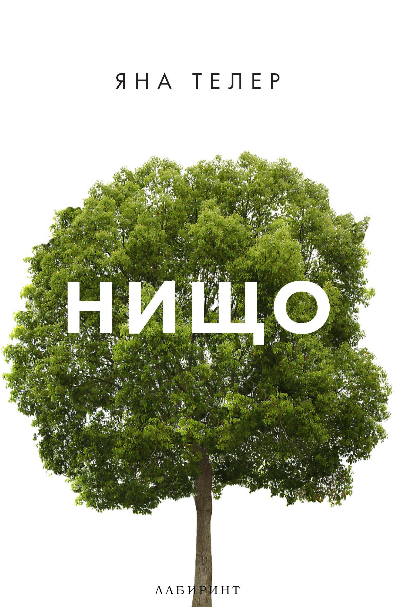 nishto - 1