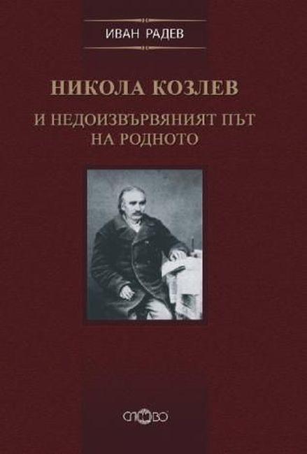 Никола Козлев и недоизвървяният път на родното - 1