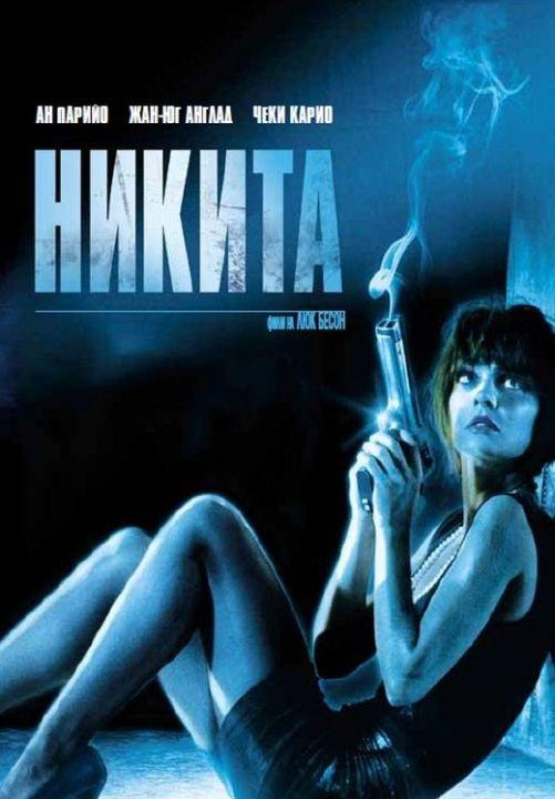 Никита (DVD) - 1