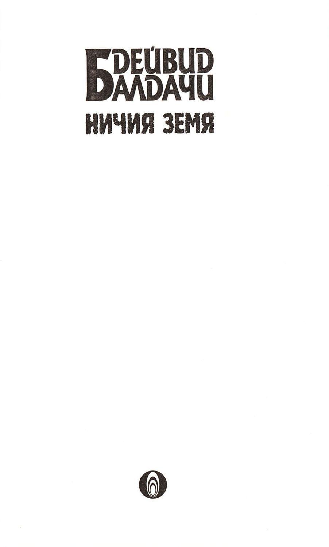 nichija-zemja-2 - 3
