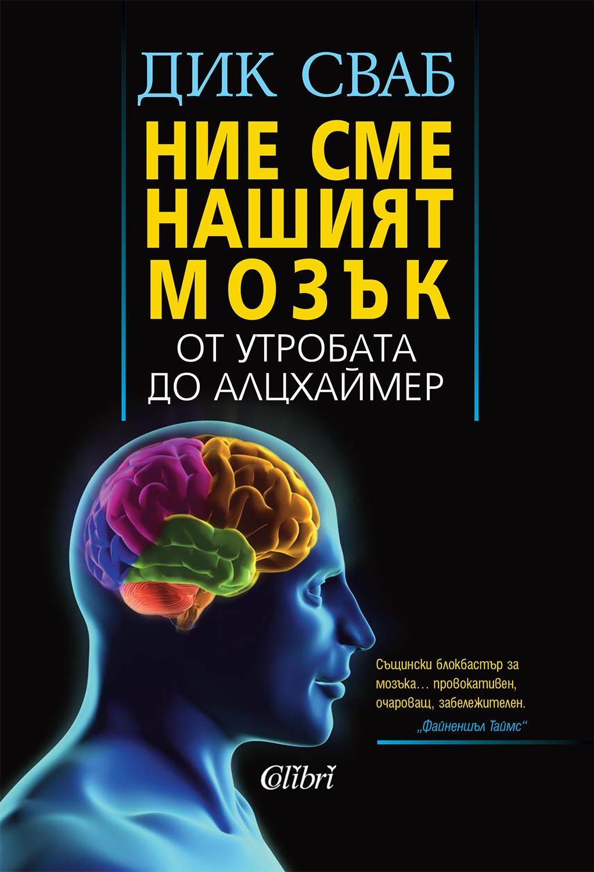 Ние сме нашият мозък - 1
