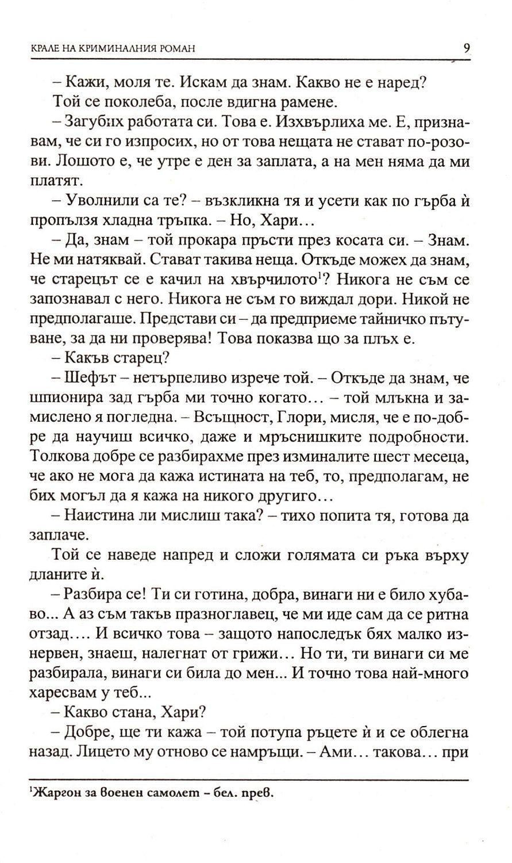 njama-da-ti-se-razmine-8 - 9
