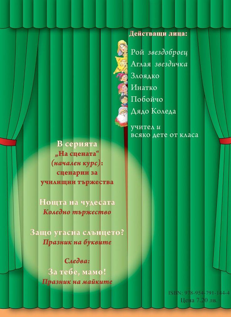 Нощта на чудесата. Коледно тържество (На сцената) - 4
