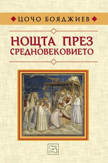 Нощта през Средновековието (твърди корици) - 2