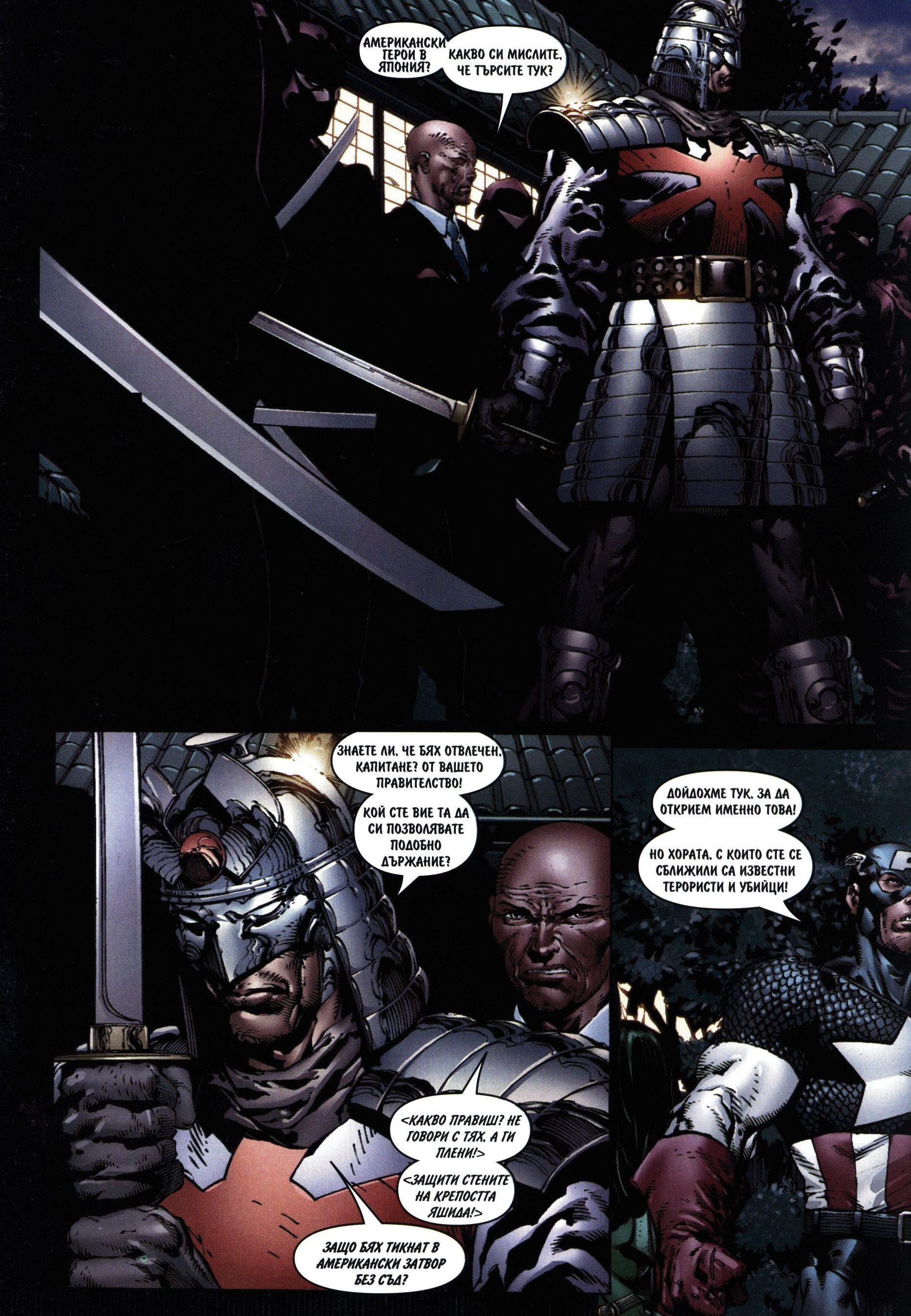 Новите Отмъстители (Брой 13 / Септември 2007):  Ронин - част 3 - 3