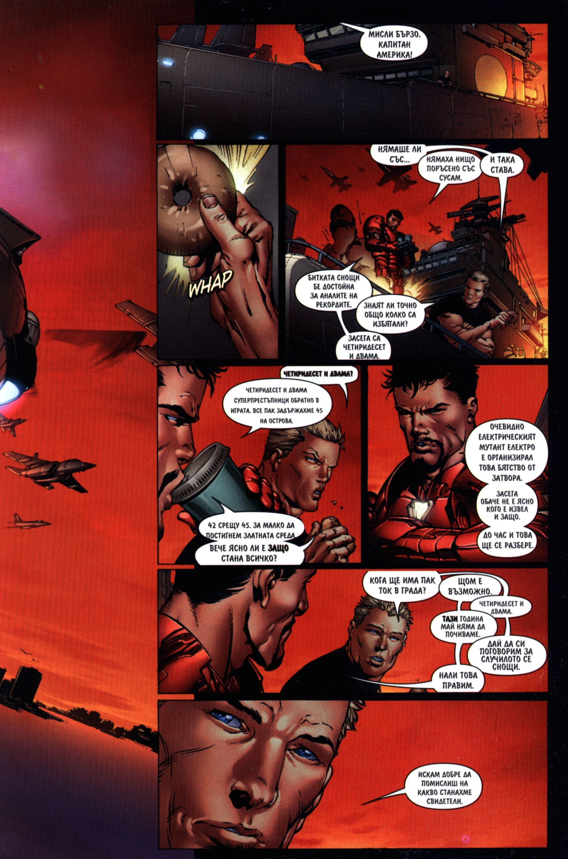 Новите Отмъстители (Брой 3 / Ноември 2006):  Бягство - част 3 - 4